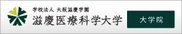滋慶医療科大学院大学